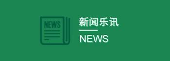 新闻资讯_> 新闻资讯